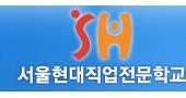 서울현대직업전문학교