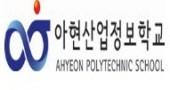 아현산업정보학교