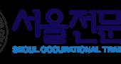 서울전문학교